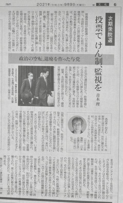 2021.9.9 東京新聞コラムアオキ