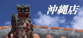 okinawa-top