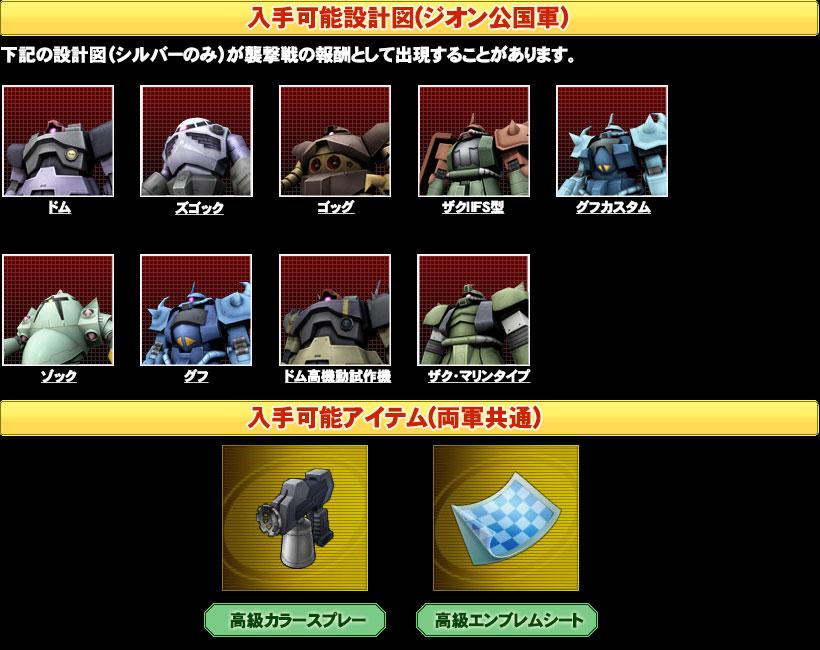 襲撃戦イベント3