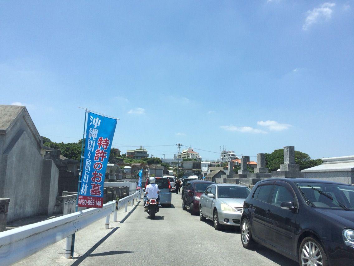 「識名霊園 渋滞」の画像検索結果