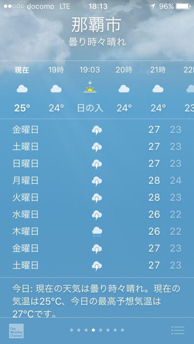 沖縄 天気 予報 沖縄市の10日間天気(6時間ごと) -