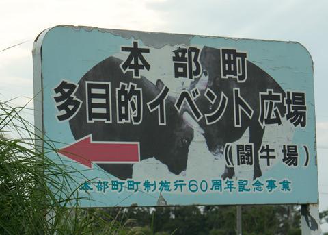 togyu1_guhikumui130323