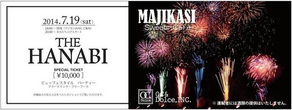 majikasi_fireworks