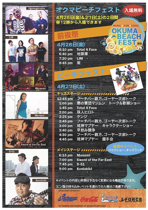 okuma_beachfest