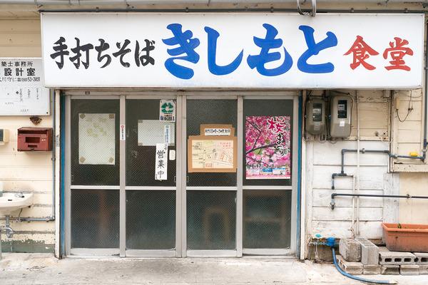 fasard_150206_kishimoto