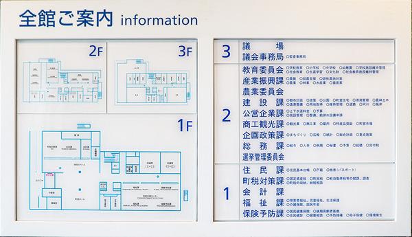 info_motobu_townhall