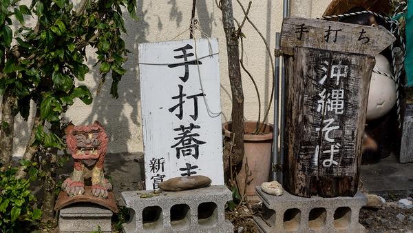 sign_shintomi