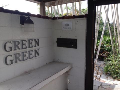 GREEN GREENの入り口