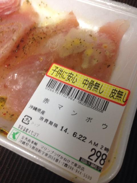 沖縄のスーパーにマンボウが!