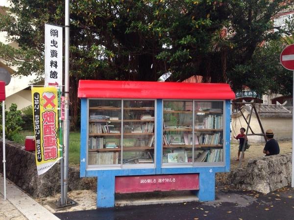 与那原商店街に無人の図書館を発見