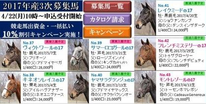 ノルマンディーOC 2017産三次募集馬 ラインナップ