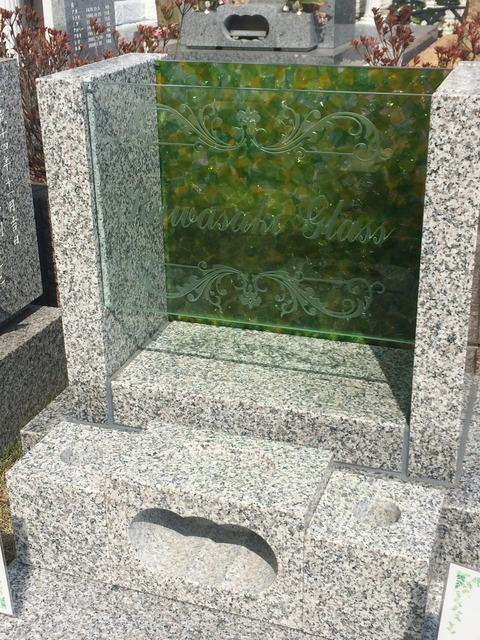 神奈川県 緑キャストガラス