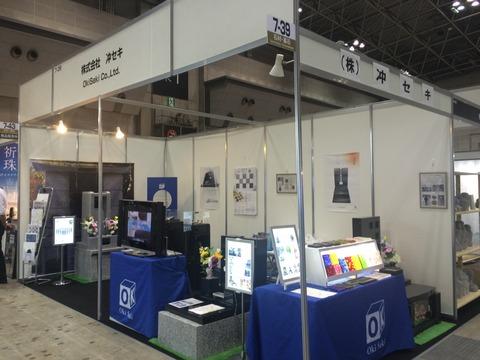 エンディング産業展2016 (2)