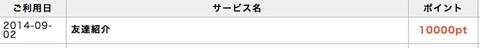 友達紹介1000円