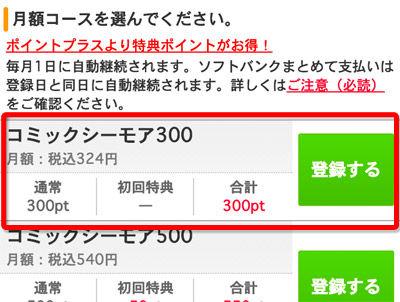 300円コース
