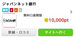 ジャパンネット銀行の広告