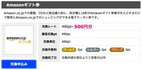 Amazonギフト券交換