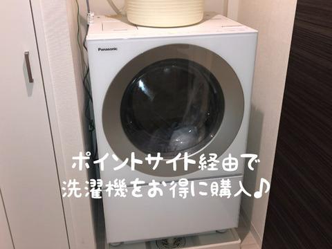 洗濯機をポイントサイト経由で購入