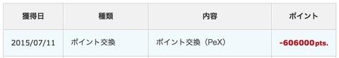 ECナビポイント通帳