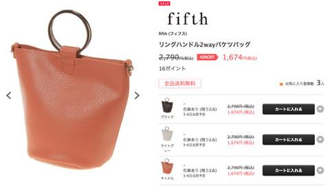 fifthのバッグ
