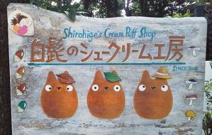 shiroc
