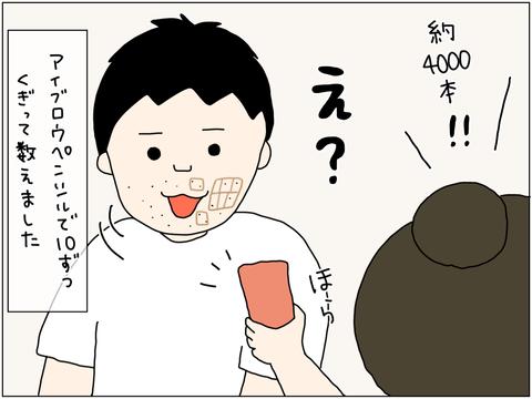 IMG_4462