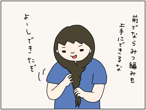 IMG_2038