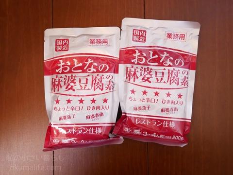 インスタント麻婆豆腐の素