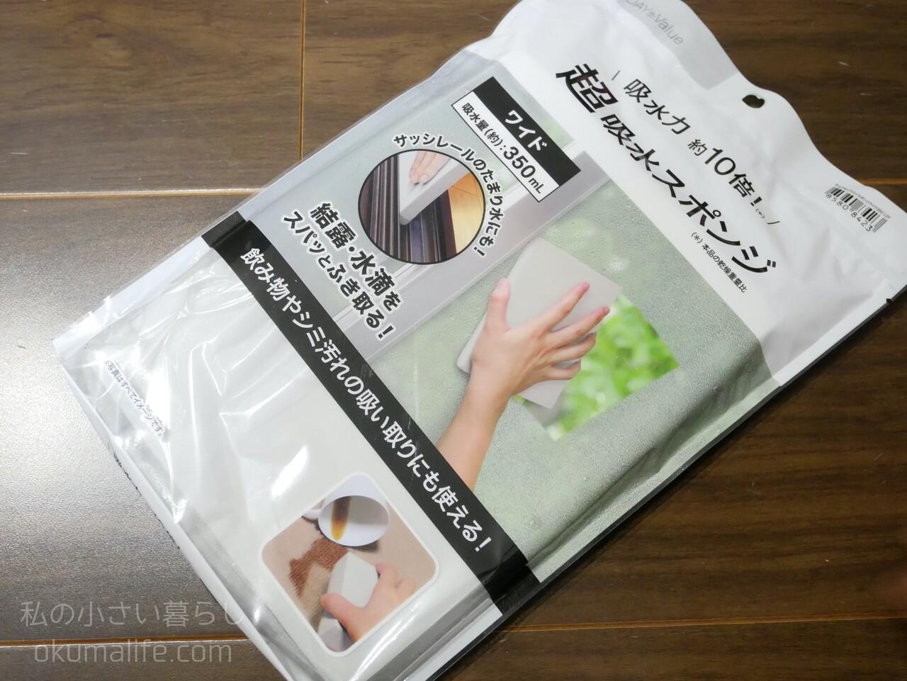 スポンジ ニトリ 吸水 100均&ニトリで掃除を効率化!デキる主婦がリピ買いしてるおすすめ商品