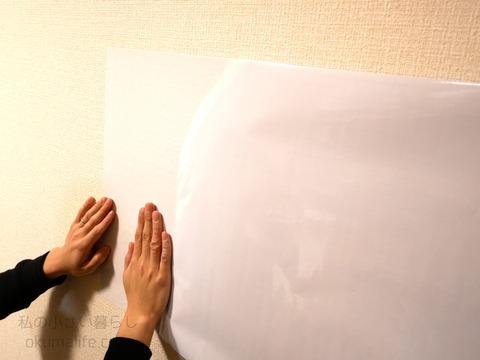 ホワイトボードシートを壁に貼り付ける