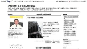 大阪市発!ふどうさん屋のBlog