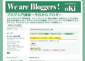 ブログ入門講座〜今日からブロガー