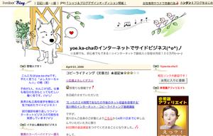 yoe.ka-chaのインターネットでサイドビジネス(^o^)丿