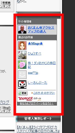 Yahoo!ログール