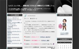 レイジ・レーベル 連載小説『バチルス〜無敵のバンド計画!?〜』