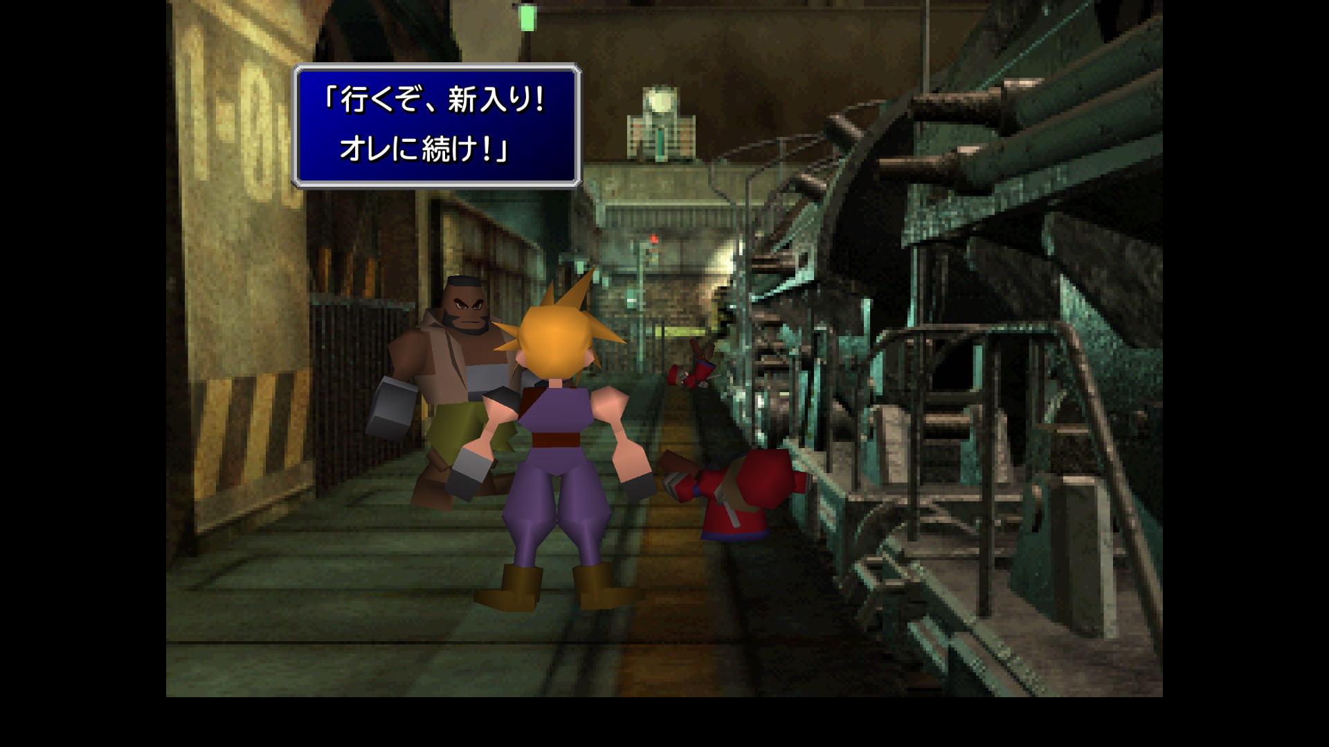 「【PS4】その時は約束された。FF7のリメイク決定!」の画像
