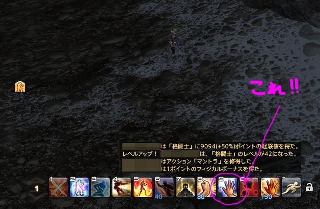 ffxiv_20140208_213044