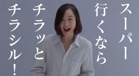 小野ゆり子 DeNA チラシル CM a