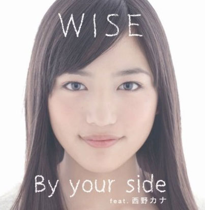 WISE By your side 西野カナ 川口春奈