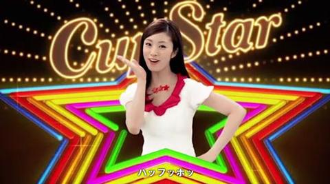 サッポロ一番 Cup Star カップスター CM 上戸彩