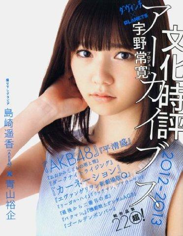 ぱるる 島崎遥香 AKB48 文化時評アーカイブ AKBの野望 CM 菊地あやか