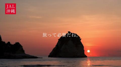 沖縄 JAL
