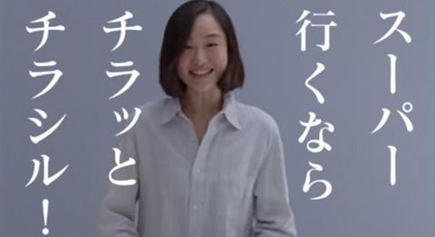 小野ゆり子 DeNA チラシル CM f