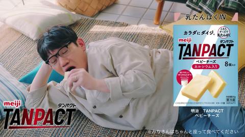 TANPACTCMチーズ