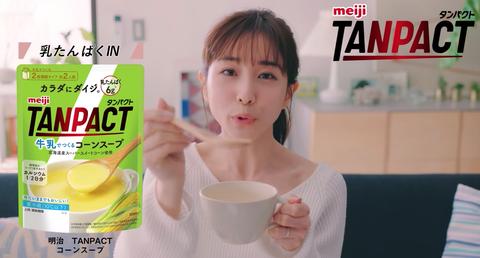 TANPACTCMスープ