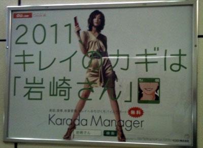 高垣麗子 Karada Manager au 岩崎さん CM