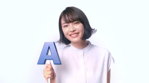 広瀬すずAGC5