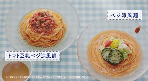 泉はる ミスド CM ベジ涼風麺3