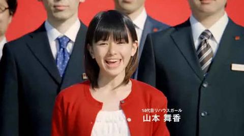 リハウスガール 14代目 山本舞香 CM 鳥取美少女図鑑