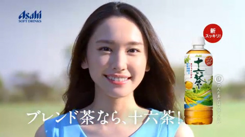 ガッキー 新垣結衣 CM 十六茶 14